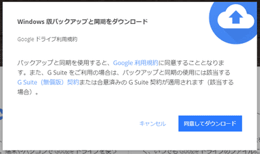 GDrive-Bakup003