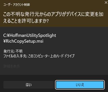 Microsoft-RichCopy-013