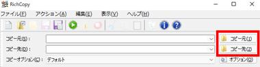 Microsoft-RichCopy-015