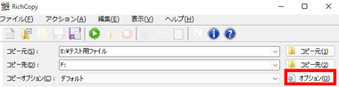 Microsoft-RichCopy-017