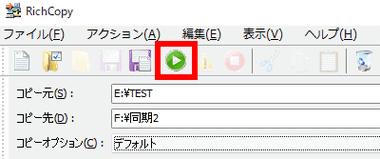 Microsoft-RichCopy-023