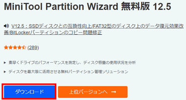 MiniTool-Partition-Wizard-125-001