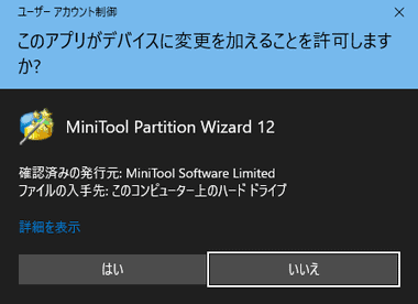 MiniTool-Partition-Wizard-125-007
