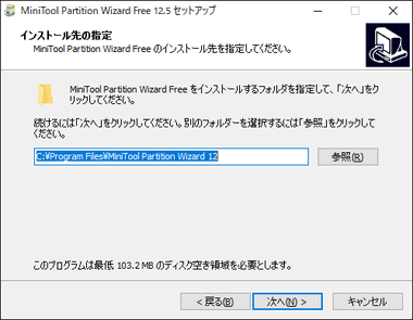 MiniTool-Partition-Wizard-125-008