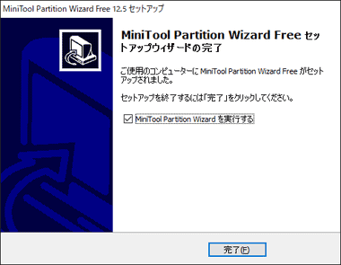 MiniTool-Partition-Wizard-125-009