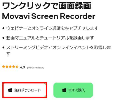 Movavi-screen-recorder-001-1