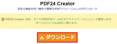 PDF24-Creator-001