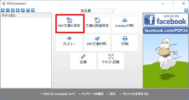PDF24Creator-040