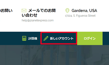 PLANET EXPRESS shipping service 002