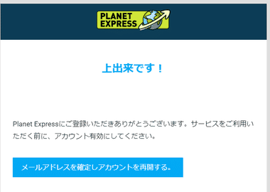 PLANET EXPRESS shipping service 005