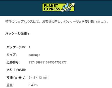 PlanetEx032