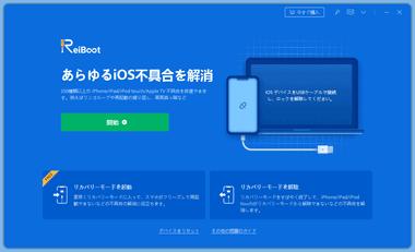 ReiBoot-005