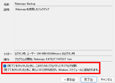 Robocopy-039