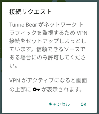 TunnelBear VPN Android 006