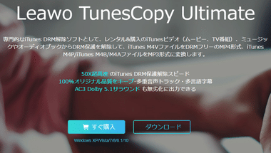 Leawo TunesCopy Ultimate -001