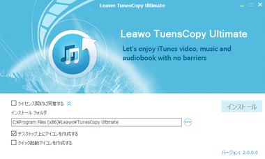 Leawo TunesCopy Ultimate -002