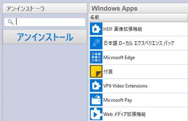 Uninstall-Microsoft-store-apps-007-1