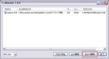 Unlocker019