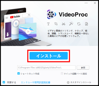 Digiarty VideoProc 006