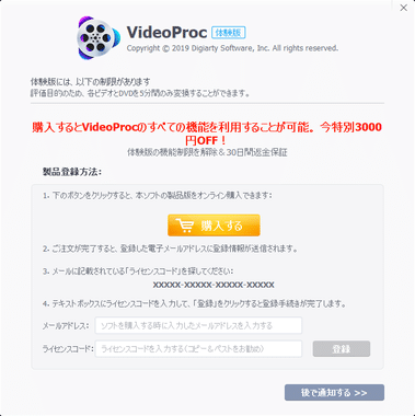 Digiarty VideoProc 008
