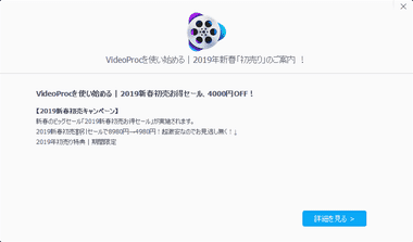 Digiarty VideoProc 011