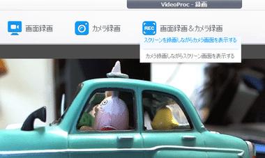 VideoProc070