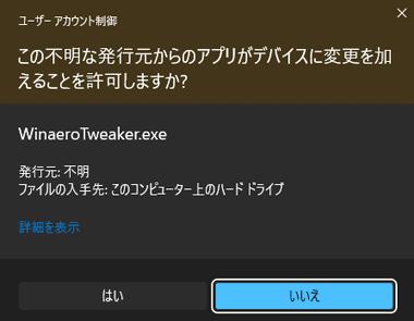 Winaero-Tweaker-018