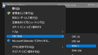Windows-11-Ckassic-Context-Menu-008