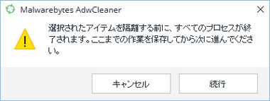 Malwarebytes adwcleaner-028
