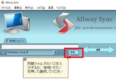 Allway Sync -017
