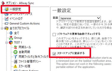Allway Sync -029