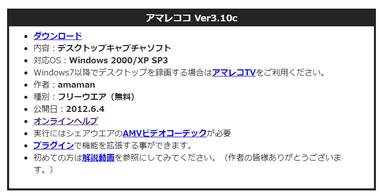 AMV4は本当に無料で使えるの?