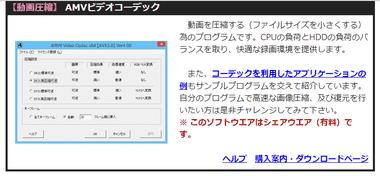 AMV2MT/AMV3 ビデオコーデック - vector.co.jp