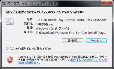 第5世代 Amazon FireでAndroidアプリを使用する 014