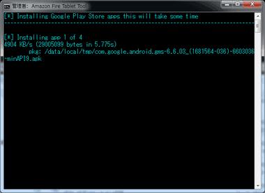第5世代 Amazon FireでAndroidアプリを使用する 021