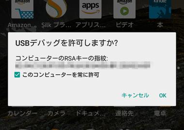 第5世代 Amazon FireでAndroidアプリを使用する 035