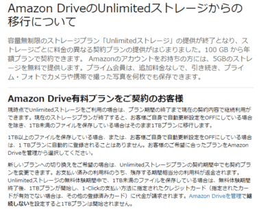 amazonjp-unlimited001