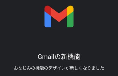 android-gmail-001