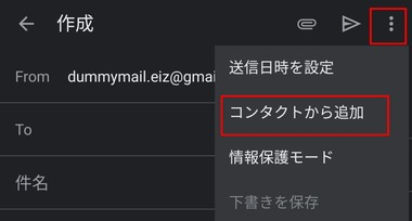 android-gmail-042