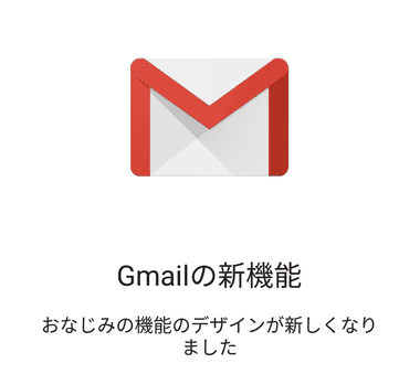 android-gmail001
