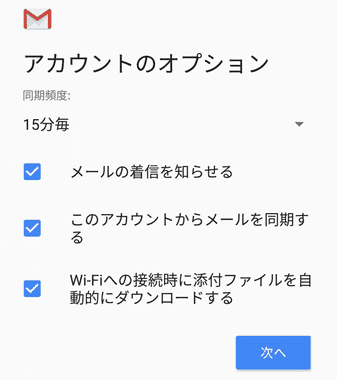 android-gmail010