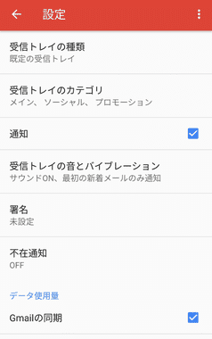 android-gmail031