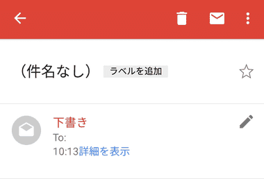 android-gmail040