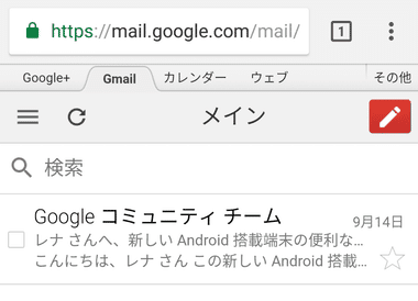 android-gmail045