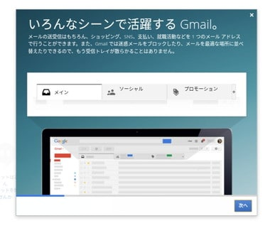 android-gmail050