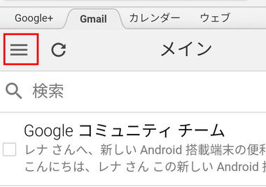 android-gmail053