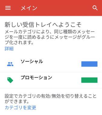 android-gmail061