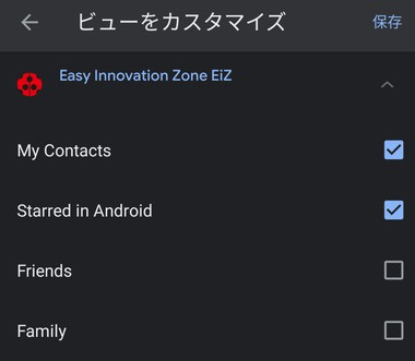 android-google-contact-007