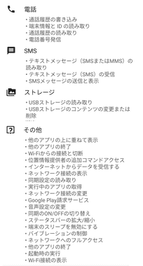 android-install003