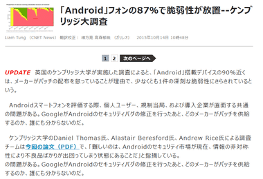 android-secure002